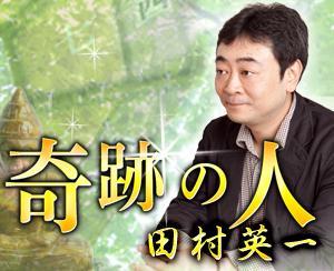 奇跡の人 田村英一